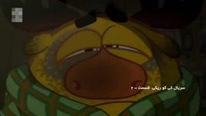 انیمیشن کی کو ریکی دوبله فارسی قسمت دو