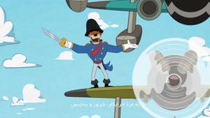 انیمیشن داستان های داک  دوبله فارسی فصل 1 قسمت بیست
