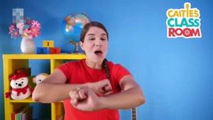 انیمیشن آموزش زبان انگلیسی CAITIES CLASSROON  قسمت بیست و نه