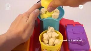 برنامه آموزش خمیر بازی قسمت بیست و نه