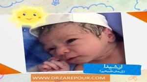 آرشیدا خانم گل متولد شده با زایمان طبیعی