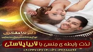 نقش لابیاپلاستی در کیفیت روابط جنسی بین زوجین