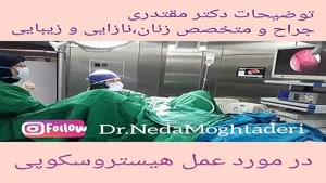 صحبت های دکتر ندا مقتدری در مورد عمل هیستروسکوپی