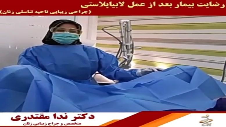 رضایت بیمار بعد از عمل لابیاپلاستی توسط دکتر ندا مقتدری