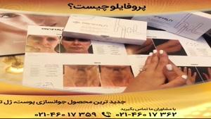 جدیدترین روش جوانسازی پوست با ژل پروفایلو