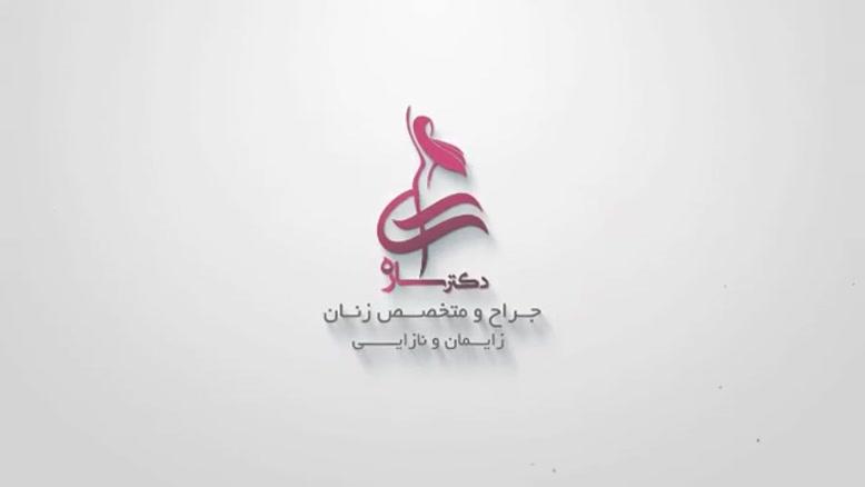 متخصص زنان در غرب تهران
