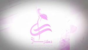 دکتر ساره حیدری متخصص زنان در غرب تهران