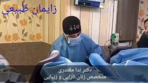 زایمان طبیعی توسط دکتر ندا مقتدری در اصفهان
