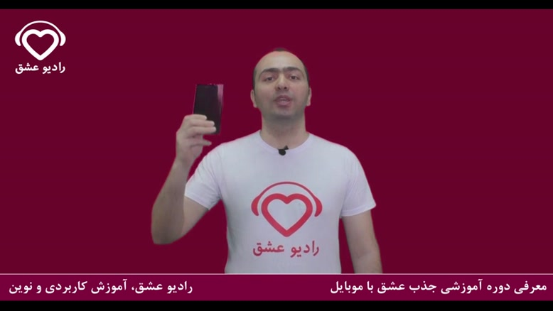 قانون جذب عشق و موبایل