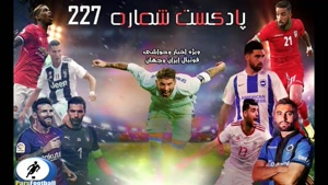رادیو پارس فوتبال شماره ۲۲۷