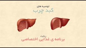 رژیم غذایی برای بیمارانی که کبد چرب دارند