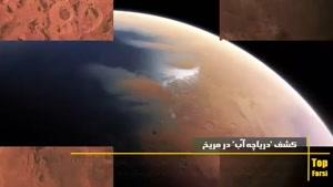 کشف عجیبی در مریخ