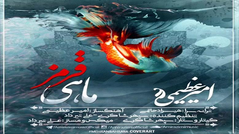 ترانه شنیدنی و زیبای امیر عظیمی بنام ماهی قرمز