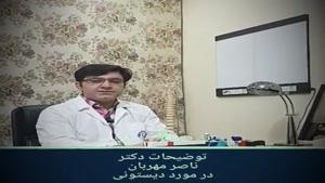 بیماری دیستونی