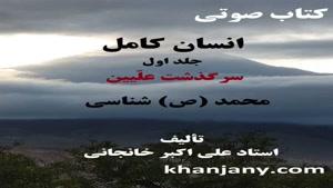 کتاب صوتی: محمد (ص) شناسی