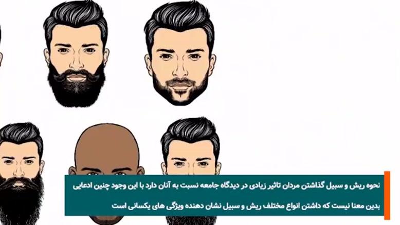 آیا ریش و سیبیل باعث جذابیت مردان میشود؟
