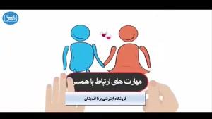 مهارت های ارتباط با همسر را بیاموزیم