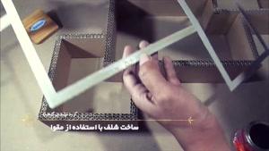 آموزش ساخت شلف دیواری با استفاده از مقوا و کارتن