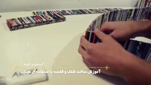 آموزش ساخت شلف با استفاده از مجلات