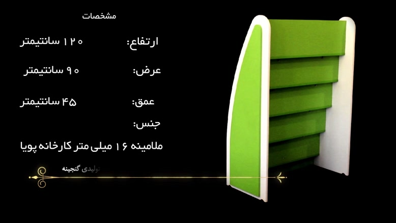 قفسه مجلات کودک رنگ سبز