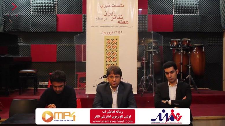 گزارش اختصاصی رسانه نمایش نت از نشست خبری هفته تئاتر ایران در مسکو