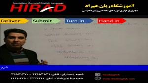 کاربردهای Delivery در انگلیسی - استاد مجید سیدیان