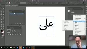 آموزش Adobe Illustrator  استاد سعید طوفانی - قسمت ۹