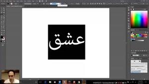 آموزش Adobe Illustrator  استاد سعید طوفانی - قسمت ۷