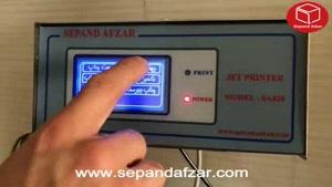 معرفی دستگاه جت پرینتر اتوماتیک مدل SA820 سپندافزار