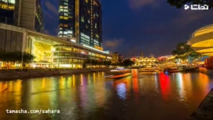 tamasha.com -  سنگاپور کشوری ثروتمند و مدرن