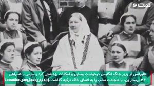 tamasha.com -  تاثیرگذارترین زنان تاریخ !!