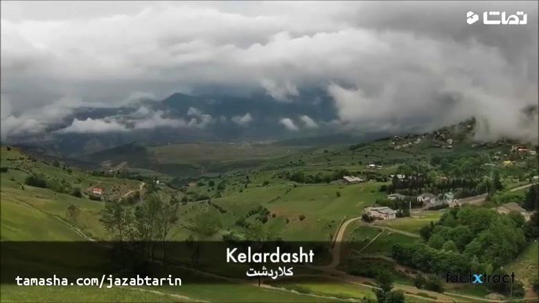 tamasha.com -  بهترین مکان هایی که در ایران وجود دارد