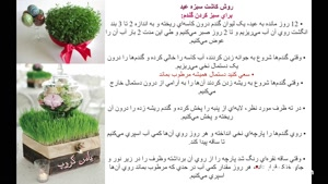 didestan.com - چند مدل سبزه عید ۹۸