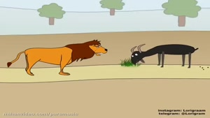 mihanvideo.com -انیمیشن با حال شیر و بز