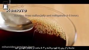 mihanvideo.com -طرز تهیه ژله قهوه