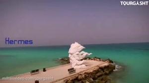 mihanvideo.com -نگاهی کلی به جزیره مرجانی و زیبای کیش