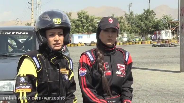 mihanvideo.com - وضعیت ورزش اتومبیلرانی بانوان در ایران
