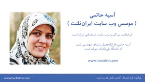 dalfak.com - بانوان موفق استارت آپی ایران