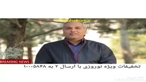 صحبت های جالب مهران مدیری درباره ی عید موروز