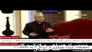 صجبت های جالب مهران مدیری در مورد مدیریت بحران در کشور