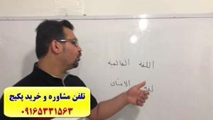 سریعترین روش آموزش مکالمه عربی لغات عربی و گرامر عربی