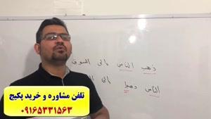 سریعترین و قوی ترین روش آموزش زبان عربی با استاد علی کیانپور