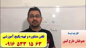 آموزش 100% تضمینی گرامر لغات و مکالمه عربی با استاد علی کیانپور