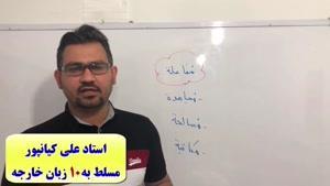 آموزش 504 لغت کاربردی عربی آموزش مکالمه عربی فقط در 2 ماه