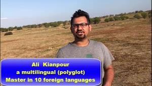 آموزش انگلیسی فرانسه آلمانی با استاد علی کیانپور-polyglot