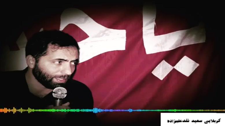 کربلایی سعید نقدعلیزاده. شب نهم محرم ۹۷