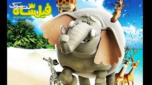 فیلشاه - The Elephant King 2017