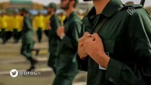 سپاه پاسداران انقلاب اسلامی ایــران (من یک سپاهی هستم)