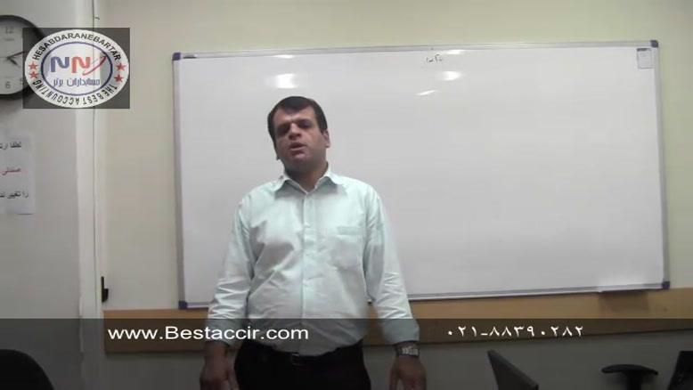 آموزش حسابداری - طبقه بندی انبارها در نرم افزار