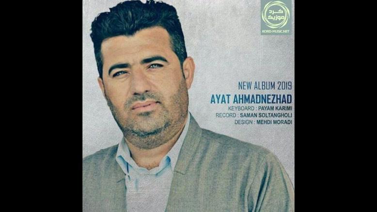 دانلود آهنگ آیت احمد نژاد به نام  وه خرئ له خرخاله کی